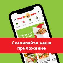 Доставка еды через приложение на iPhone и Android