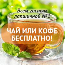 Всем гостям Лапшичной №1 бесплатные чай или кофе